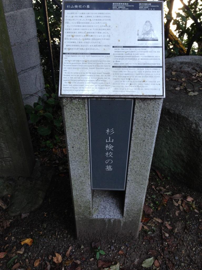 杉山和一先生のお墓: リニアート クルー達のブログ